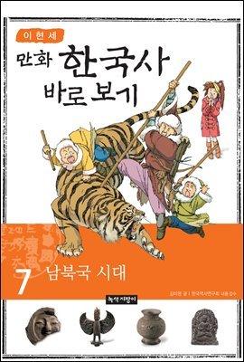[대여] [고화질] 이현세 만화 한국사 바로 보기 07권