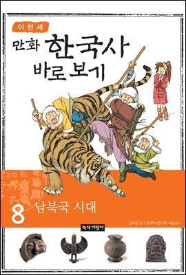 [대여] [고화질] 이현세 만화 한국사 바로 보기 08권