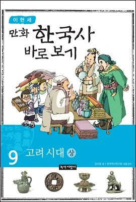 [대여] [고화질] 이현세 만화 한국사 바로 보기 09권
