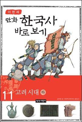 [대여] [고화질] 이현세 만화 한국사 바로 보기 11권