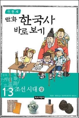 [대여] [고화질] 이현세 만화 한국사 바로 보기 13권