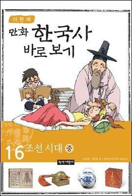 [대여] [고화질] 이현세 만화 한국사 바로 보기 16권