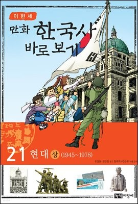[대여] [고화질] 이현세 만화 한국사 바로 보기 21권