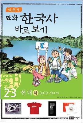 [대여] [고화질] 이현세 만화 한국사 바로 보기 23권