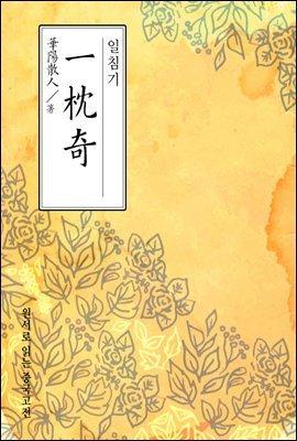 일침기(一枕奇) - 원서로 읽는 중국고전