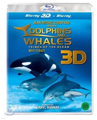 돌핀즈 앤 웨일즈 3D : 블루레이