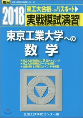 實戰模試演習 東京工業大學への數學 2018