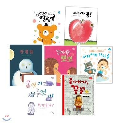 사은품증정/ 보림 첫 아기그림책 베스트세트 (전7권.보드북) 사과가 쿵 외