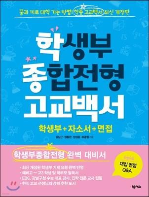 학생부종합전형 고교백서