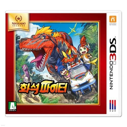 [3DS 타이틀]화석파이터(Nintedo Selects)
