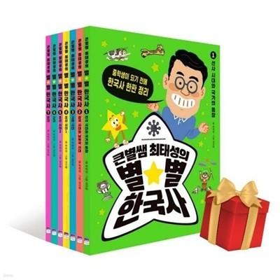 큰 별샘 최태성의 초등 별별 한국사 1~7권 ★귀돌이 볼펜 증정