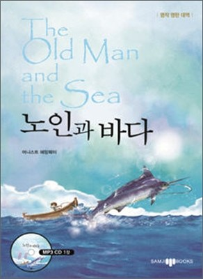 The Old Man and the Sea 노인과 바다