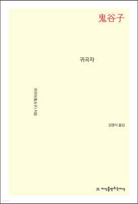 귀곡자(鬼谷子)