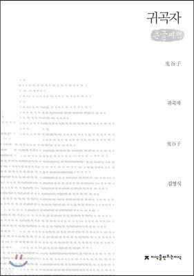 귀곡자(鬼谷子) 큰글씨책