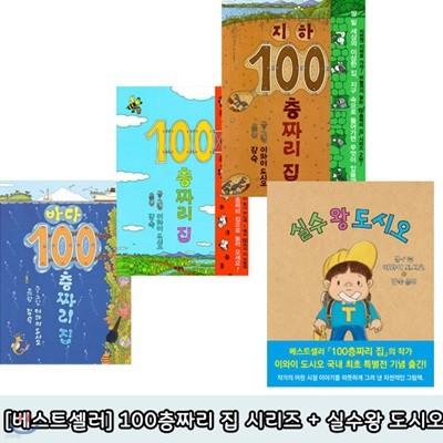 100층 짜리 집 시리즈, 실수 왕 도시오 세트[전4권]