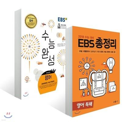 EBS 수능완성 영어영역 영어(2017년) + EBS 총정리 영어 독해(2017년)