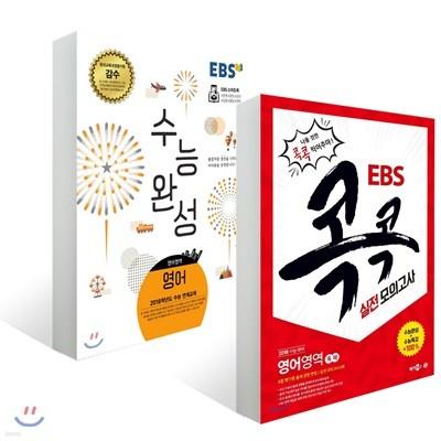 EBS 수능완성 영어영역 영어(2017년) + EBS 콕콕 실전 모의고사 영어영역 듣기(2018년)