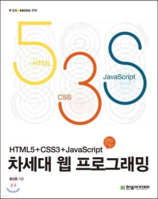 차세대 웹 프로그래밍 : HTML5+CSS3+JavaScript