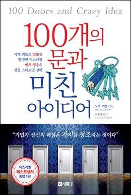 [대여] 100개의 문과 미친 아이디어