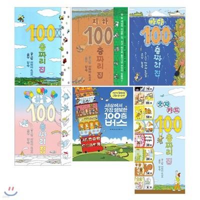 100층 집+지하+바다+하늘+버스+숫자카드 전6권 세트(노트5권+색칠북+스티커 증정)