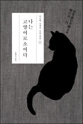 나는 고양이로소이다 -나쓰메 소세키 전집01