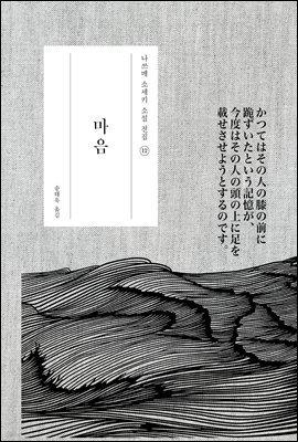 마음 -나쓰메 소세키 전집12