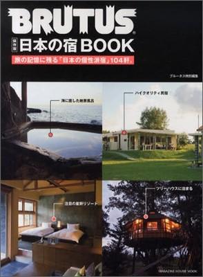 BRUTUS特別編集 日本の宿BOOK