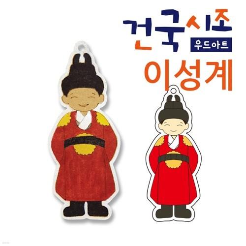 (우드아트) 한국역사 건국시조 우드아트120(이성계)