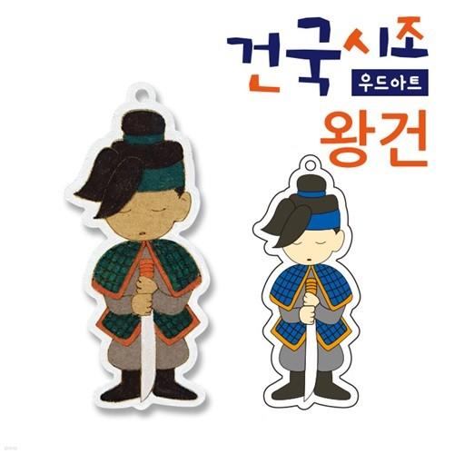 (우드아트) 한국역사 건국시조 우드아트119(왕건)