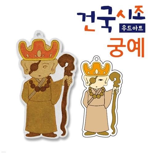 (우드아트) 한국역사 건국시조 우드아트118(궁예)