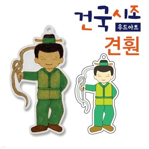 (우드아트) 한국역사 건국시조 우드아트117(견훤)