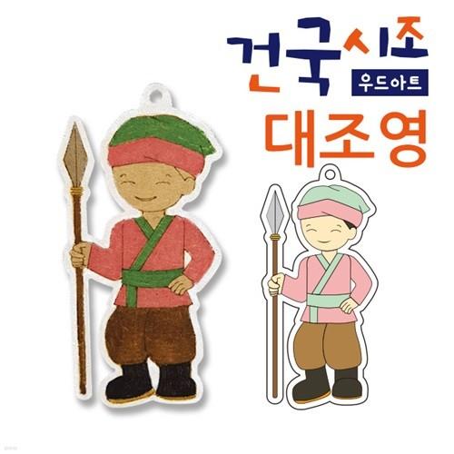 (우드아트) 한국역사 건국시조 우드아트116(대조영)