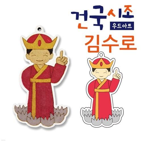 (우드아트) 한국역사 건국시조 우드아트115(김수로)