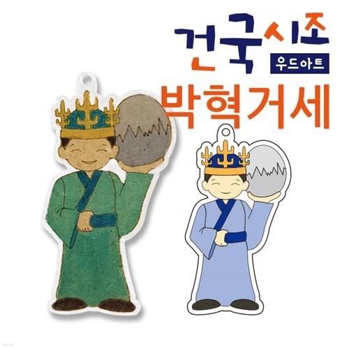 (우드아트) 한국역사 건국시조 우드아트113(박혁거세)
