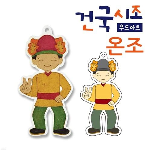 (우드아트) 한국역사 건국시조 우드아트114(온조)