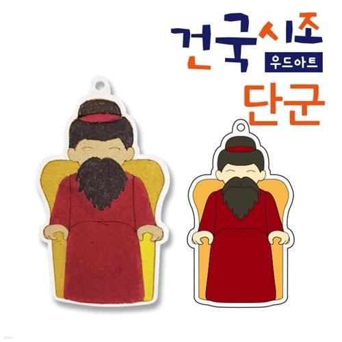 (우드아트) 한국역사 건국시조 우드아트111(단군)