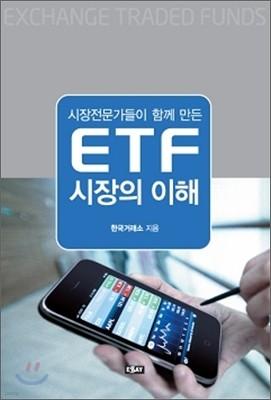 시장전문가들이 함께 만든 ETF 시장의 이해