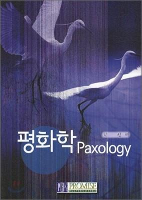 평화학 PAXOLOGY