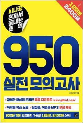 [epub3.0]시나공 혼자서 끝내는 토익 950 실전 모의고사