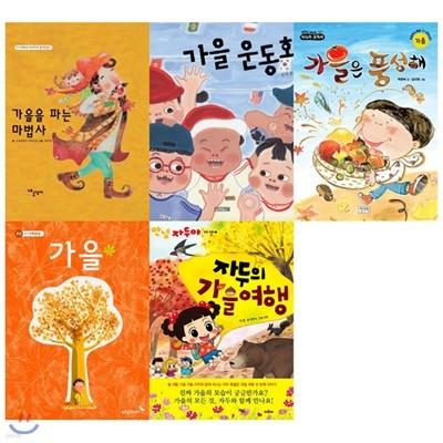 가을에 읽으면 좋은 동화책 모음세트(전5권):교과서수록도서포함