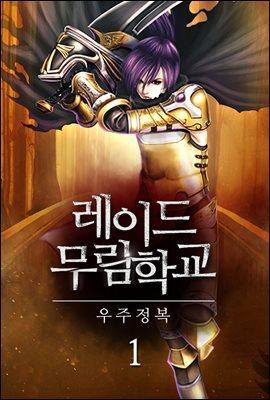 레이드 무림학교 01권