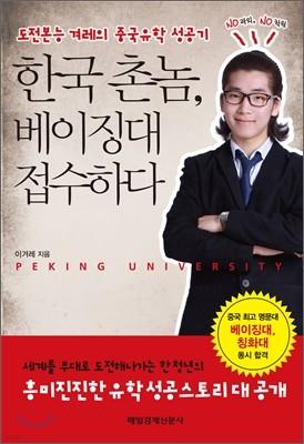 한국 촌놈, 베이징대 접수하다