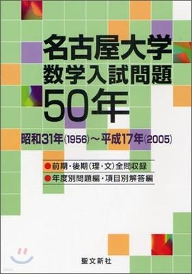 名古屋大學數學入試問題50年