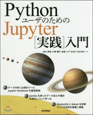 Pythonユ-ザのためのJupyter[實踐]入門