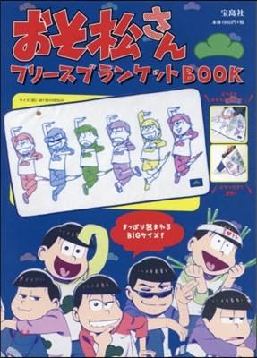 おそ松さん フリ-スブランケットBOOK