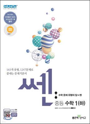 신사고 SSEN 쎈 중등 수학 1 (하) 문제기본서 (2021년용)