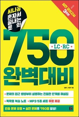 [epub3.0]시나공 혼자서 끝내는 토익 750 완벽대비