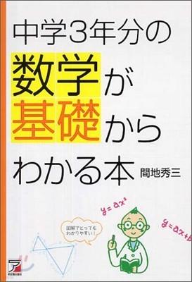 中學3年分の數學が基礎からわかる本