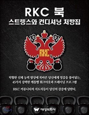 RKC북 스트렝스와 컨디셔닝 처방집