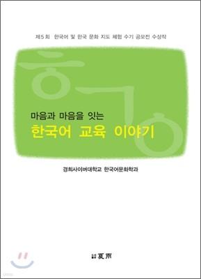 마음과 마음을 잇는 한국어 교육 이야기